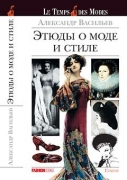 books_etudy_moda