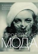 books_europe_moda