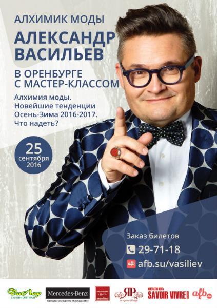 Мастер класс александра васильева в москве
