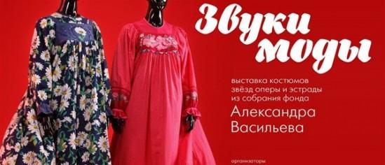 Zvuki_mody_Kostjumy_zvjozd-211460